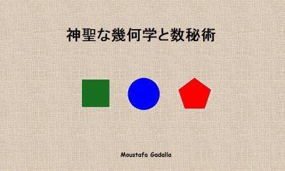 geometry-japanese