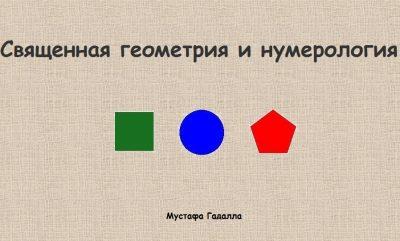geometry-russian